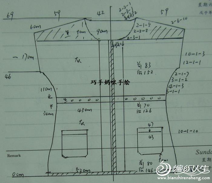 外套服装设计手绘图