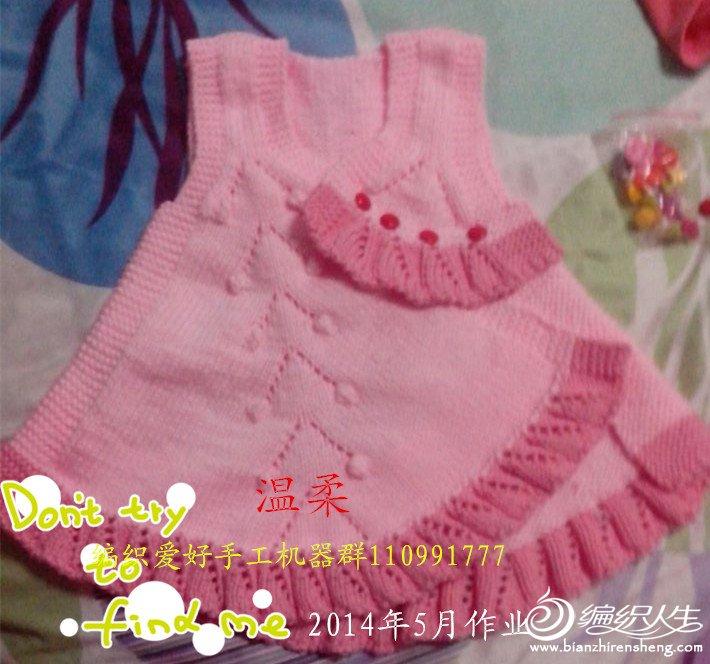 编织爱好手工机器群作业展 可爱的儿童裙