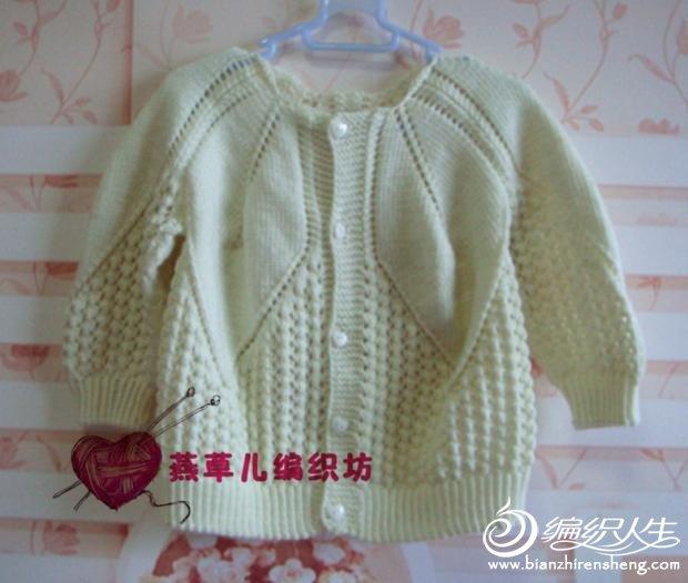 儿童毛衣编织交流 69 儿童毛衣(棒针) 69 独家定制纯手工编织叶子