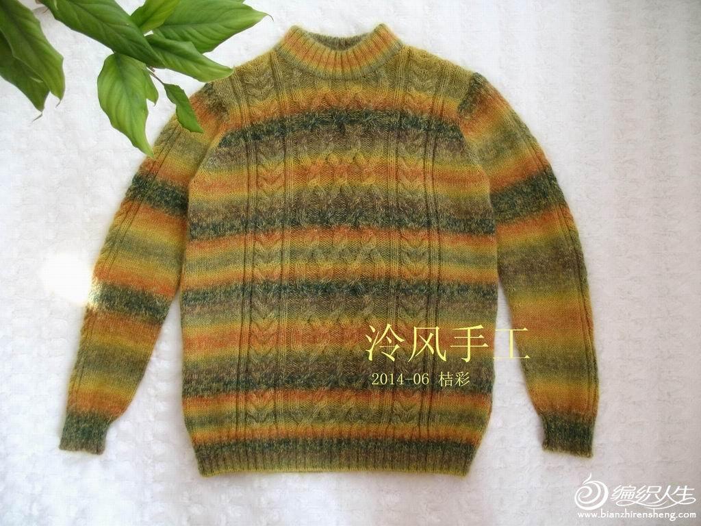 4-桔色段染套头衫.jpg
