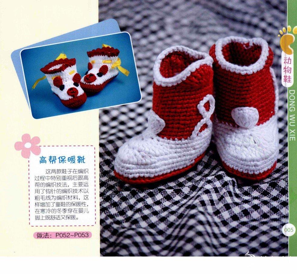 手钩俏皮宝宝毛线鞋(附件有各款鞋子的详细图解)
