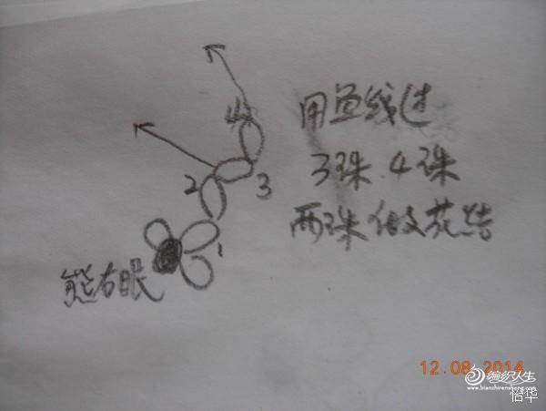 小熊串珠教程图纸