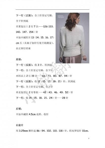 比翼-----围巾式开衫(2014-30) - 轻描淡写 - 我爱我家的博客