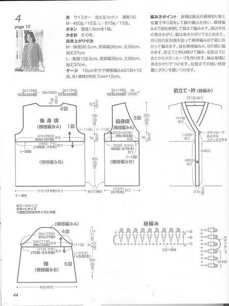 [开衫] 幽兰(秋季开衫)---wjh手工 - yn595959 - yn595959 彦妮