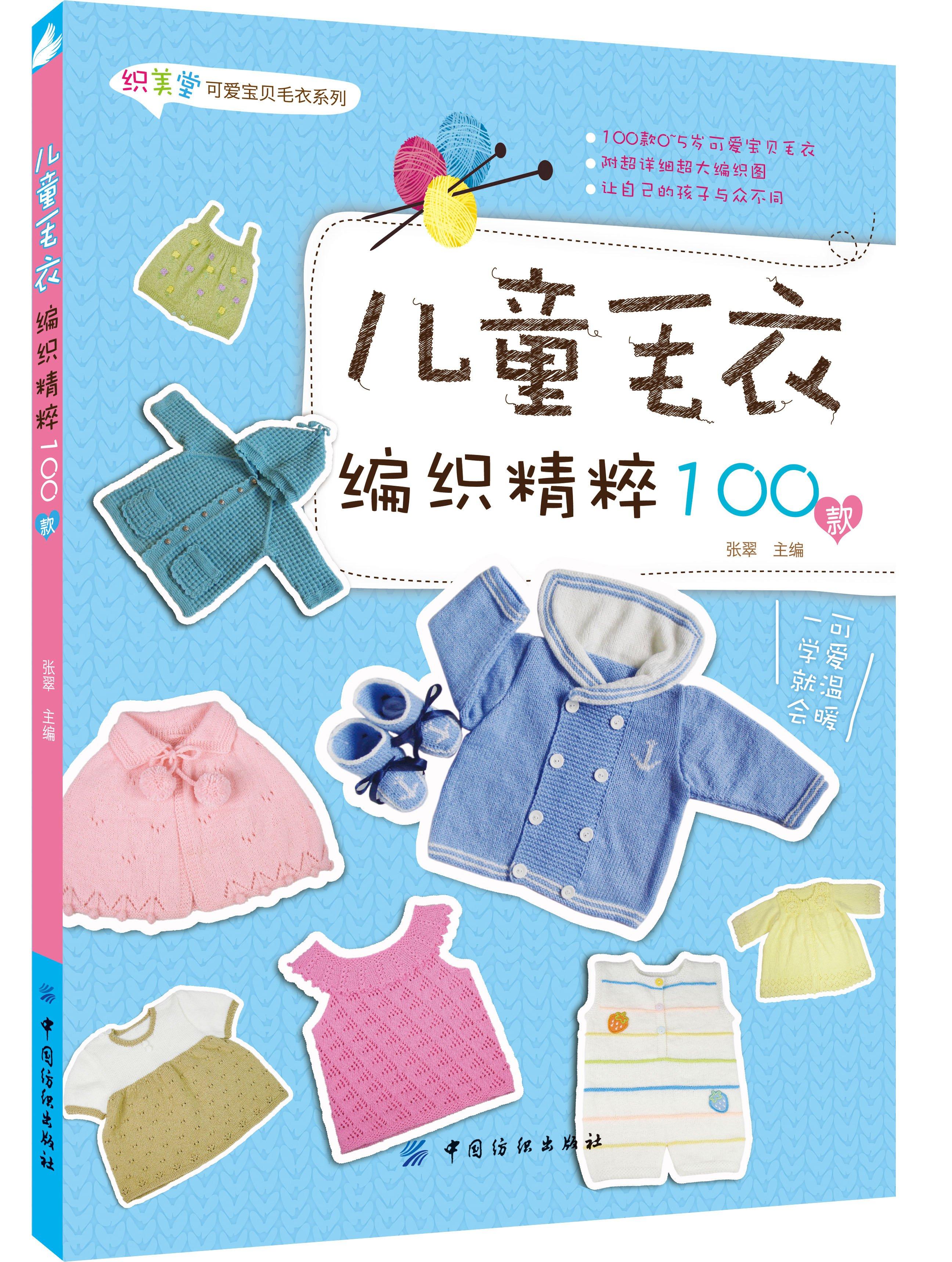 儿童毛衣编织精粹100款-小尺寸.jpg