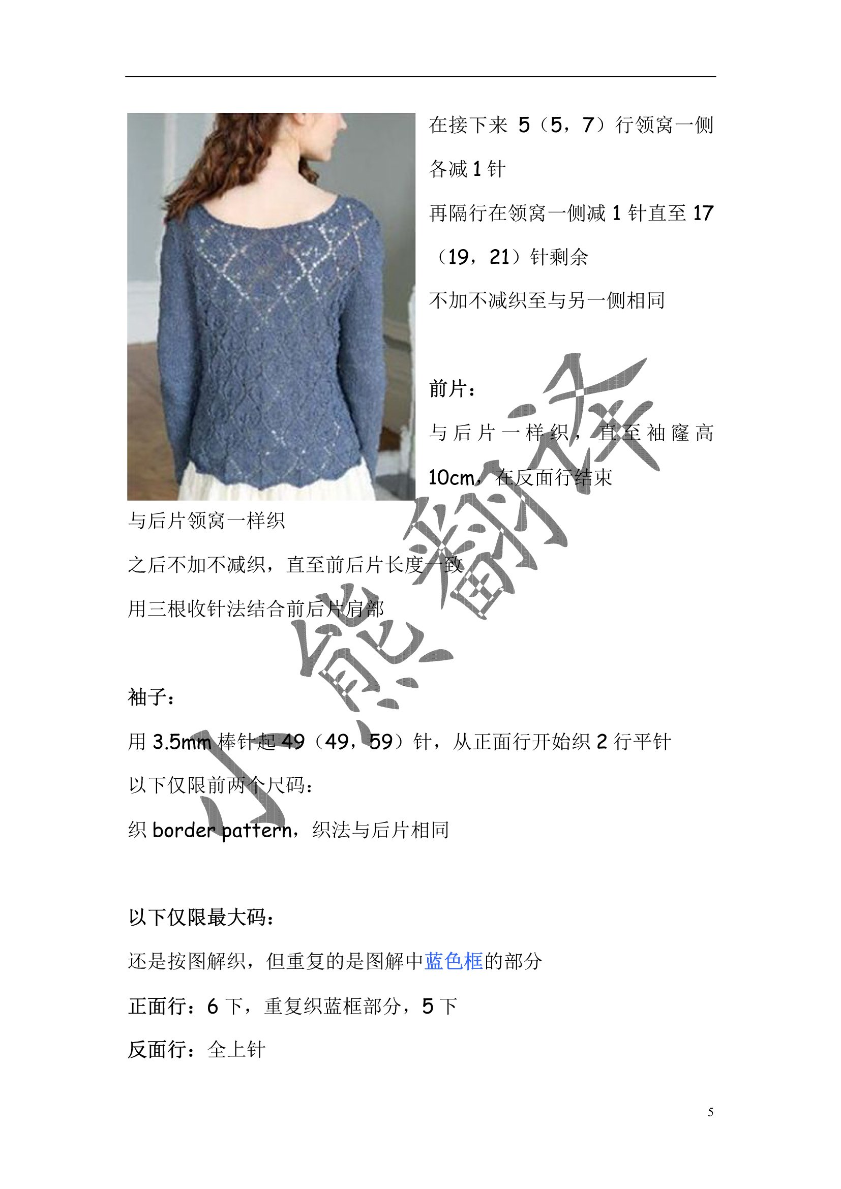 Microsoft Word - Waterlily Lace Jumper5 拷贝.jpg