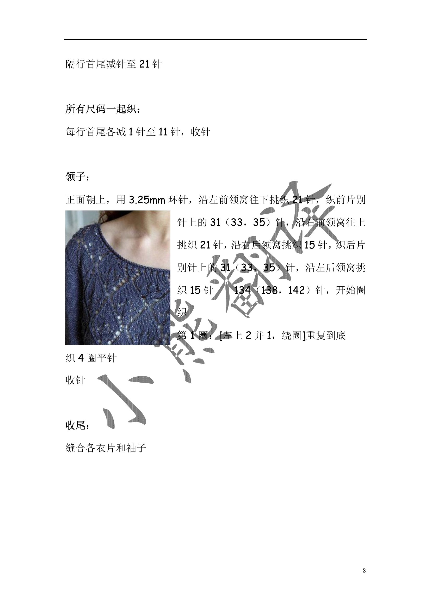Microsoft Word - Waterlily Lace Jumper8 拷贝.jpg