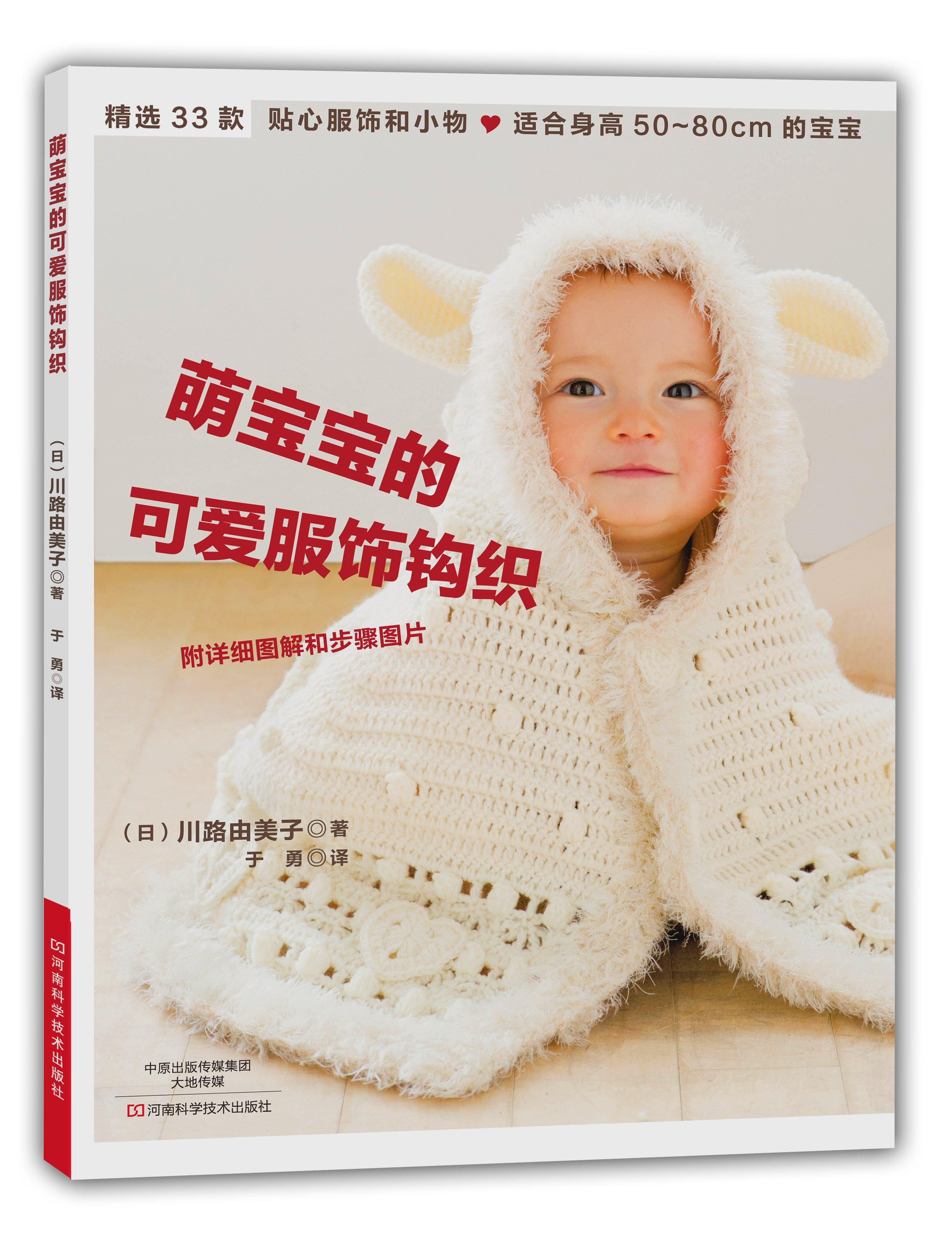萌宝宝的可爱服饰钩织(日本著名编织设计师川路由美子倾情高清图片