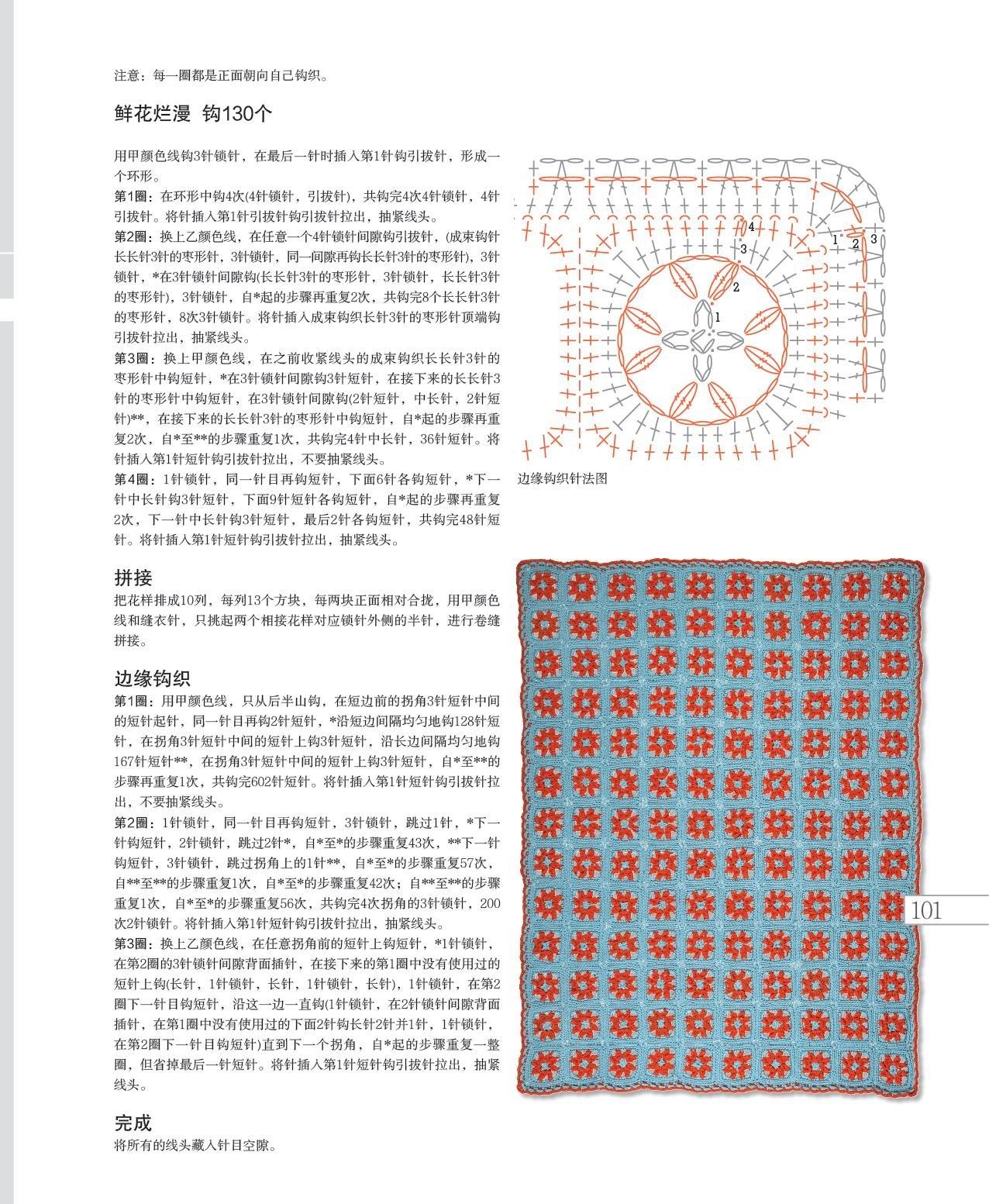 永不过时的祖母拼花毯钩编内文-101.jpg