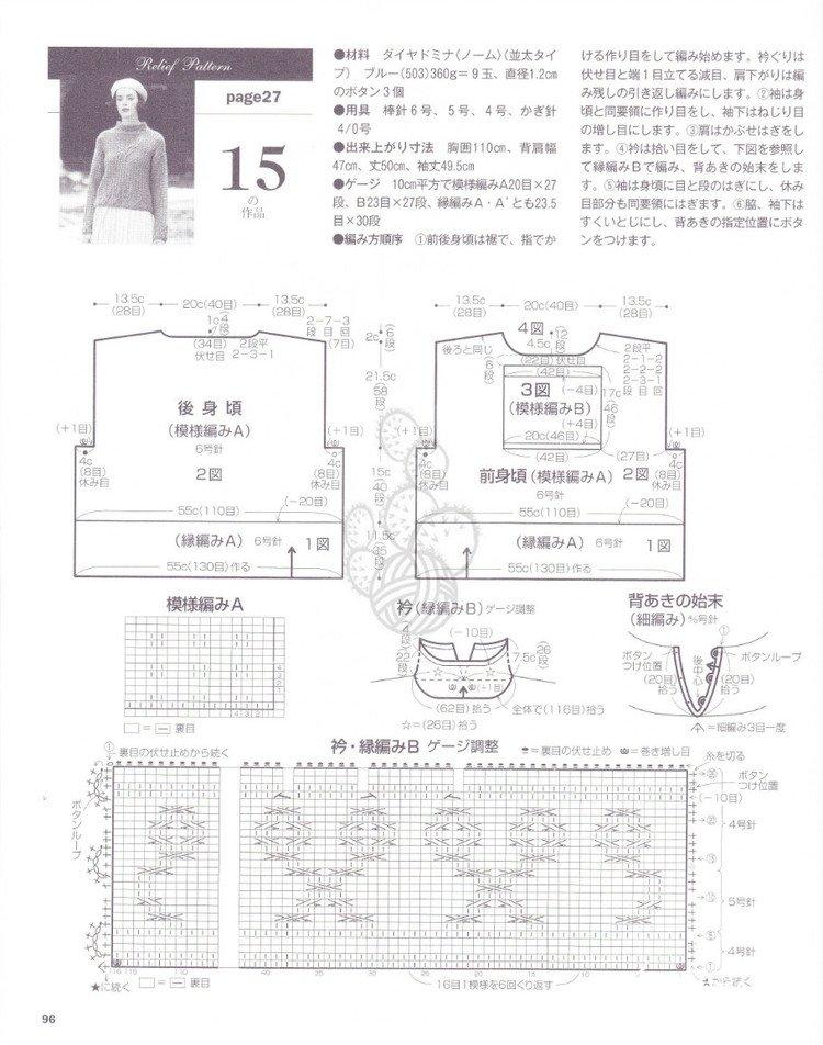 [套头衫] (线虫)灰藤——志田瞳花样美衣 - yn595959 - yn595959  彦妮