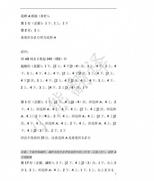 [棒针翻译] 小熊翻译——Cable Dress 紫晶 VK杂志麻花连衣裙 有超清图解 - 空中浮萍 - 空中浮萍的博客