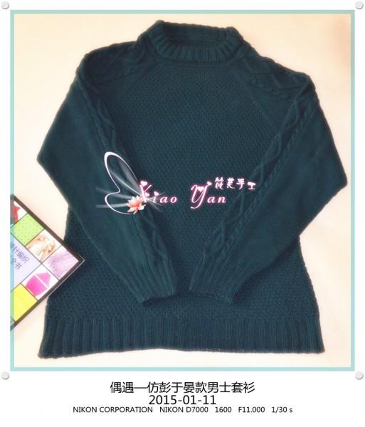 [男式毛衣] 偶遇—仿彭于晏款男士套衫(有图解) - yn595959 - yn595959 彦妮