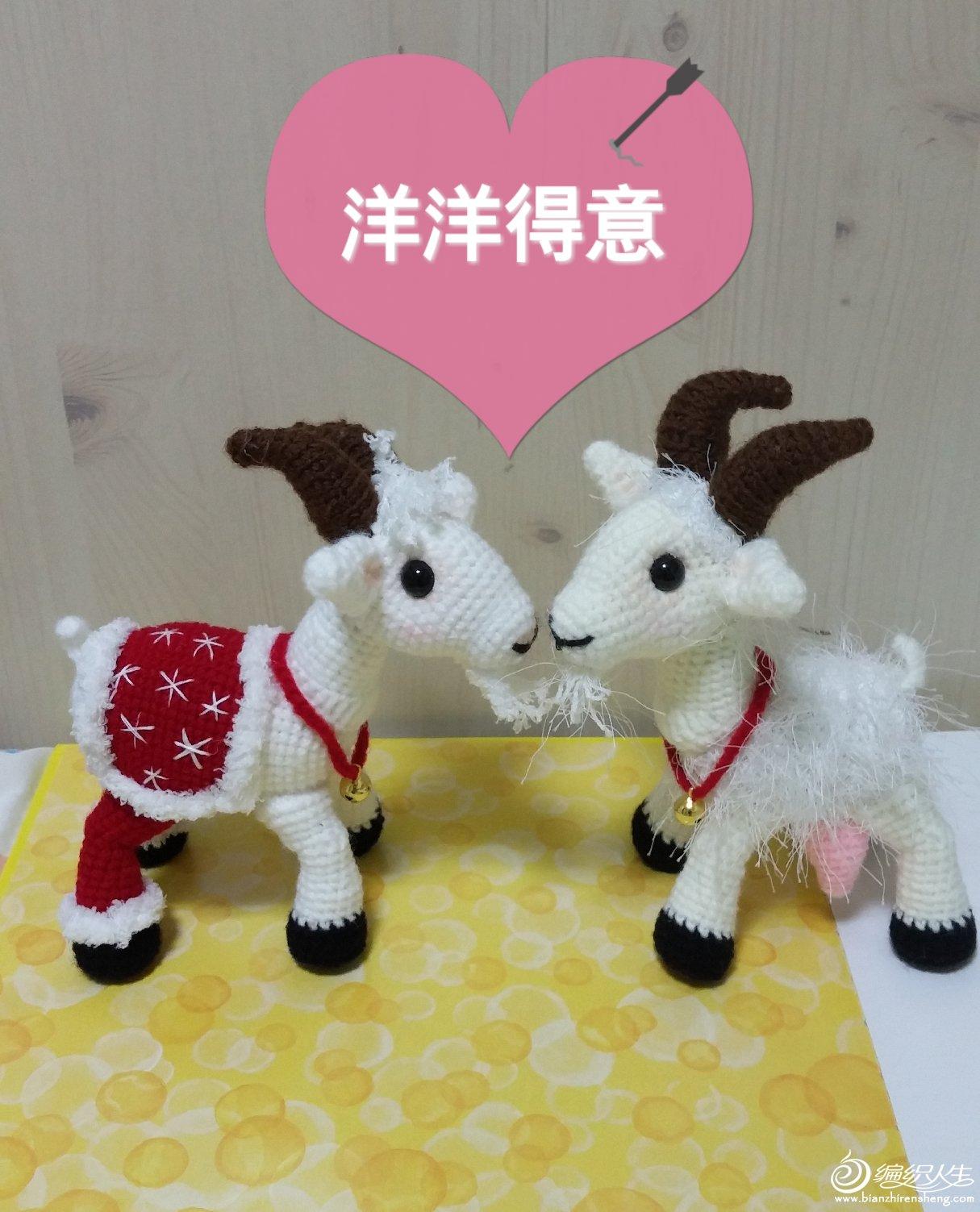 【快乐喜洋洋】  ~恩爱羊~_编织人生论坛