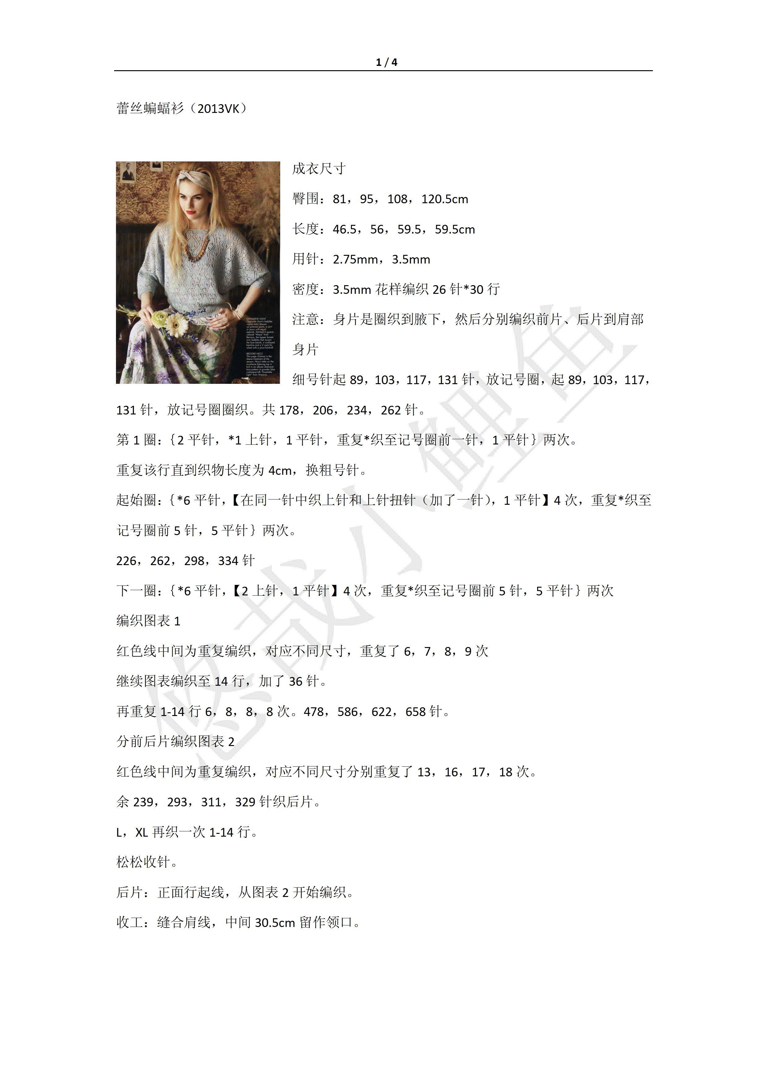 【引用译文】蕾丝蝙蝠衫 - 壹一 - 壹一编织博客