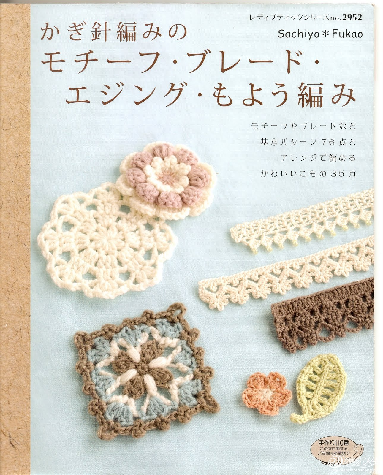 第十八本 漂亮的钩针编织花边和花样高清图片