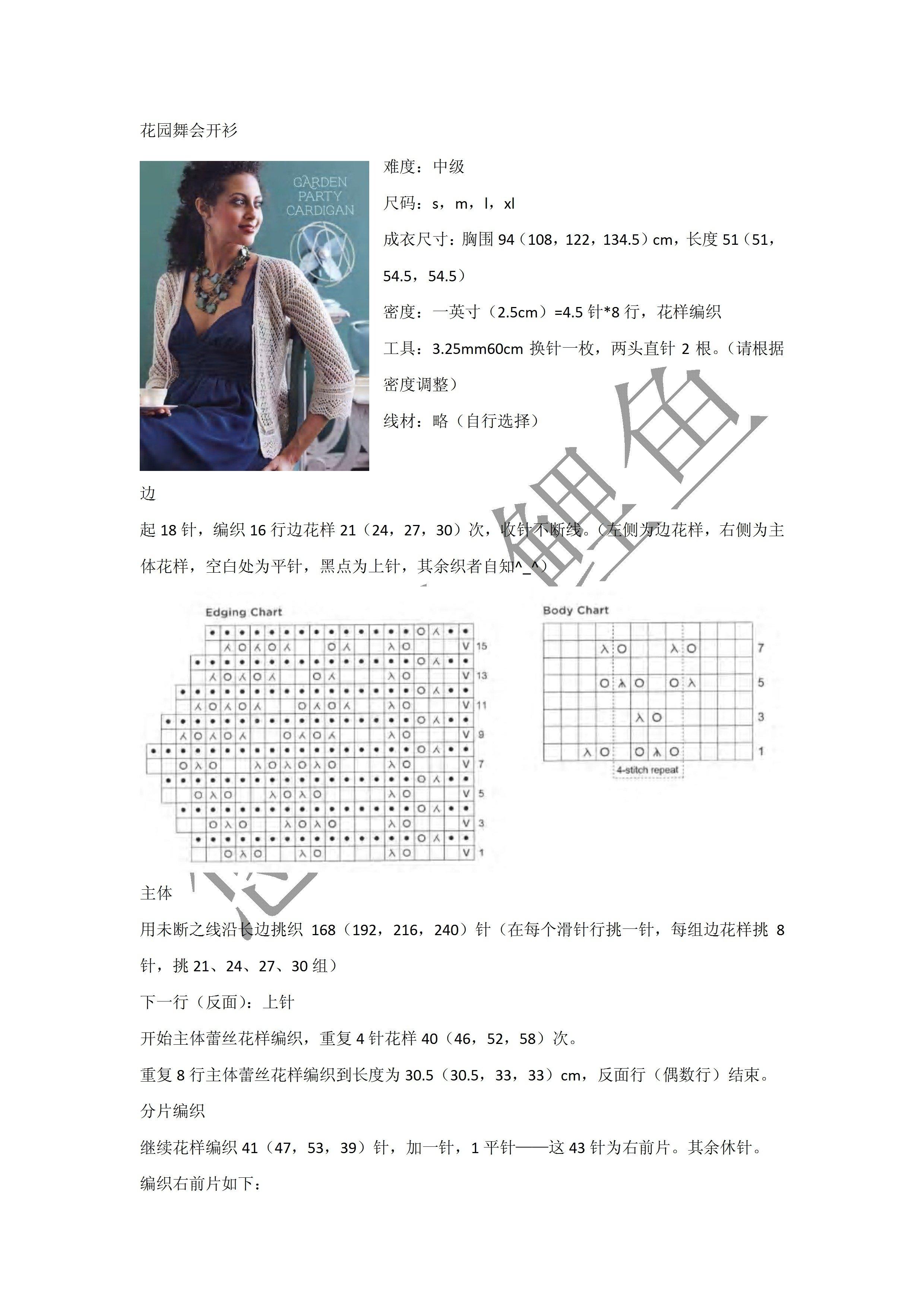 [棒针翻译] 【鲤鱼图解】夏日经典系列之花园舞会开衫 - yn595959 - yn595959 彦妮