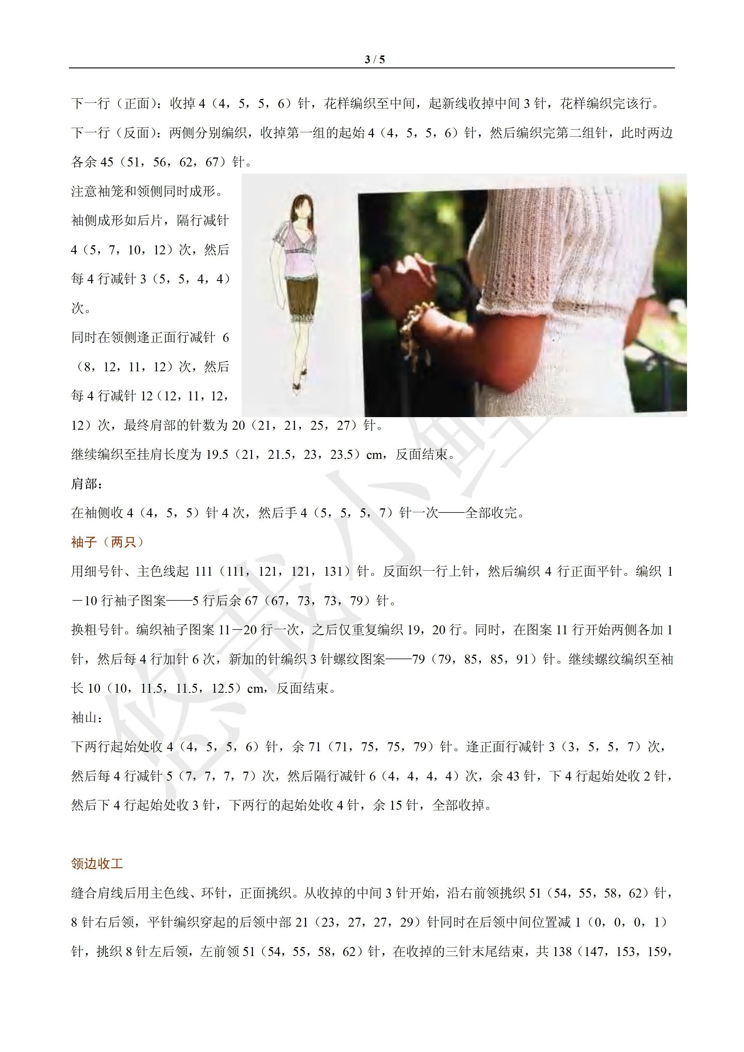 弥香译文3.jpg