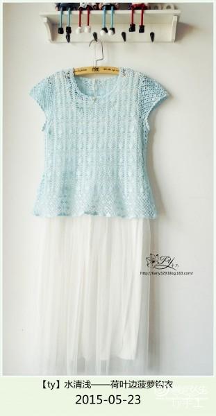 [套头衫] 【ty】水清浅——荷叶边菠萝钩衣 - yn595959 - yn595959 彦妮