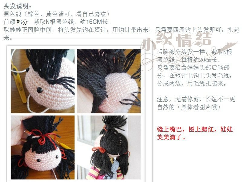 六一儿童节礼物 钩针娃娃图解翻译教程-编织教程-编织