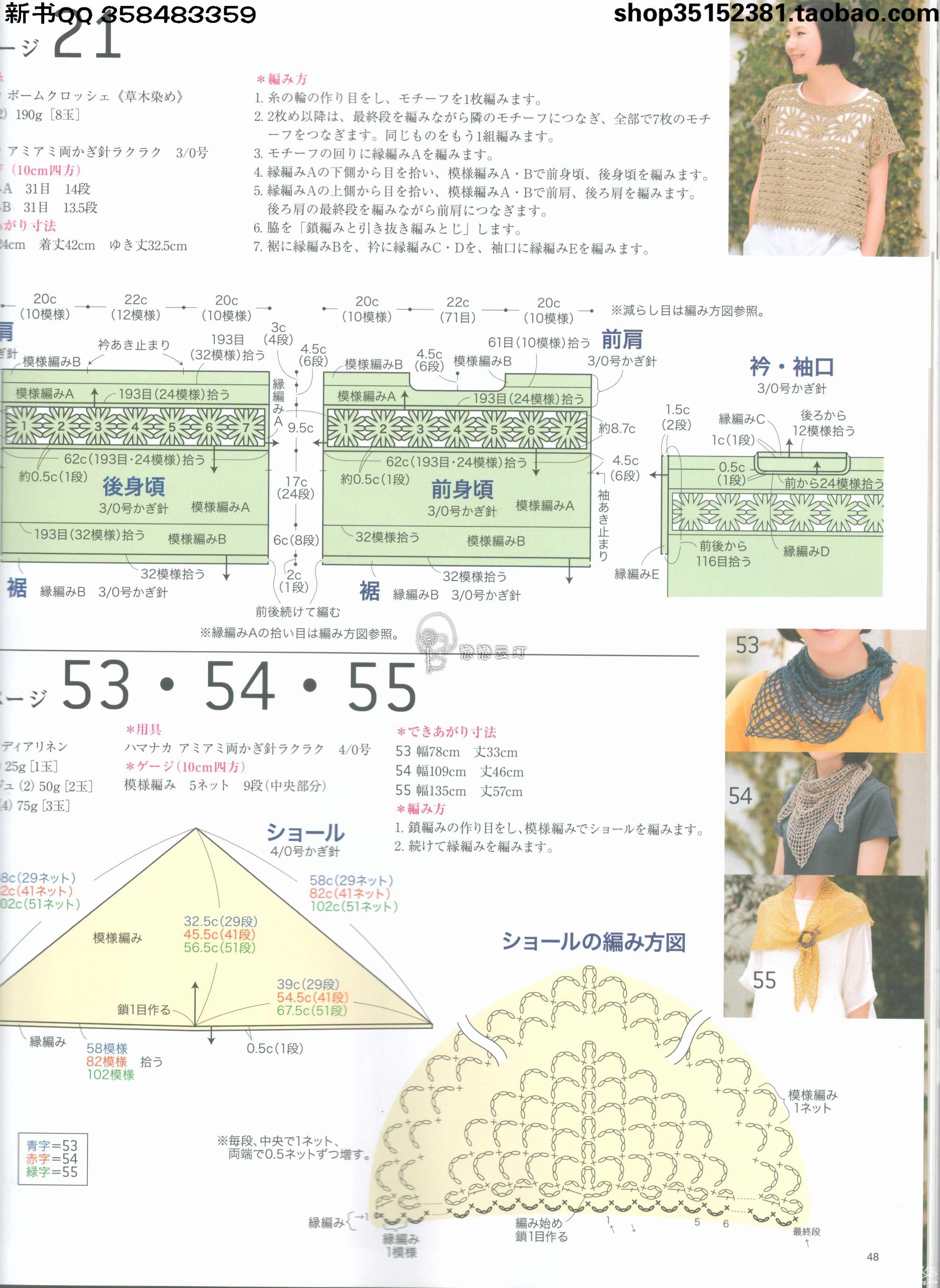 钩针蕾丝大菠萝衫  高清图解 - 赵飞燕 - 赵飞燕的博客