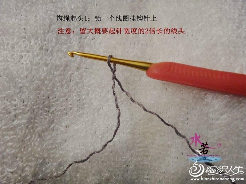辫绳起针法