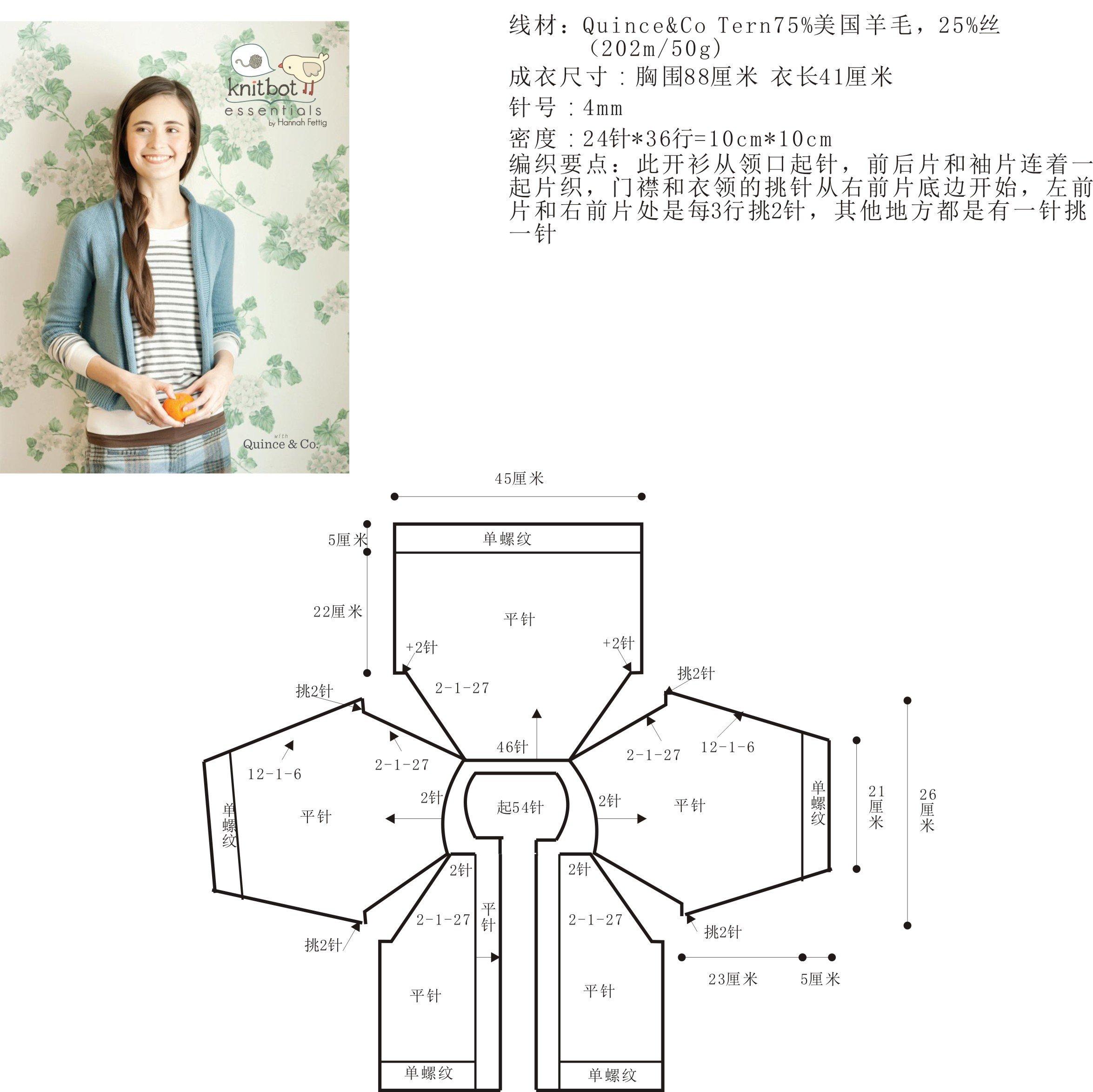 [开衫] 【雨滴】~轻盈~云柔开衫 - yn595959 - yn595959 彦妮