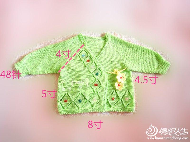 可爱的宝宝斜襟衣【从上往下】原创【有图解】