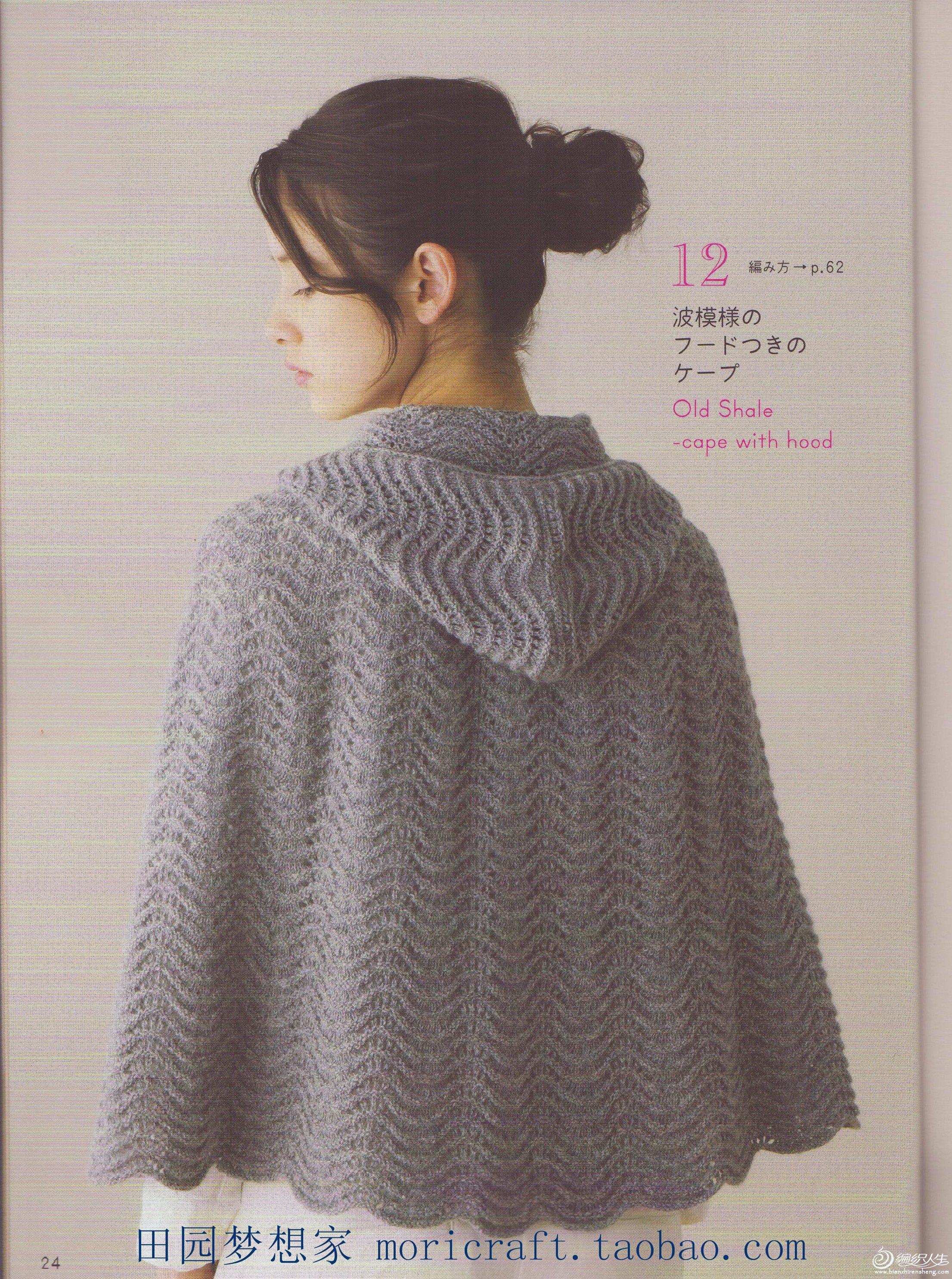 新书图解分享 设得兰少女系列棒针蕾丝编织 日本嶋田