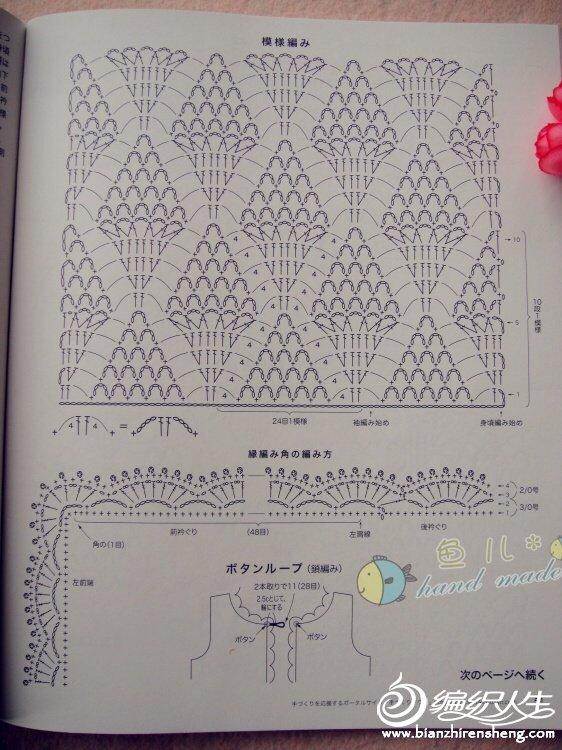 [开衫] 【迦叶手作】职场菠萝开衫一一蒹葭 - yn595959 - yn595959 彦妮