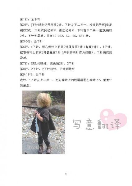 【写意学译】巨浪-大牌斗篷 - yao064 - 众里寻他千百度
