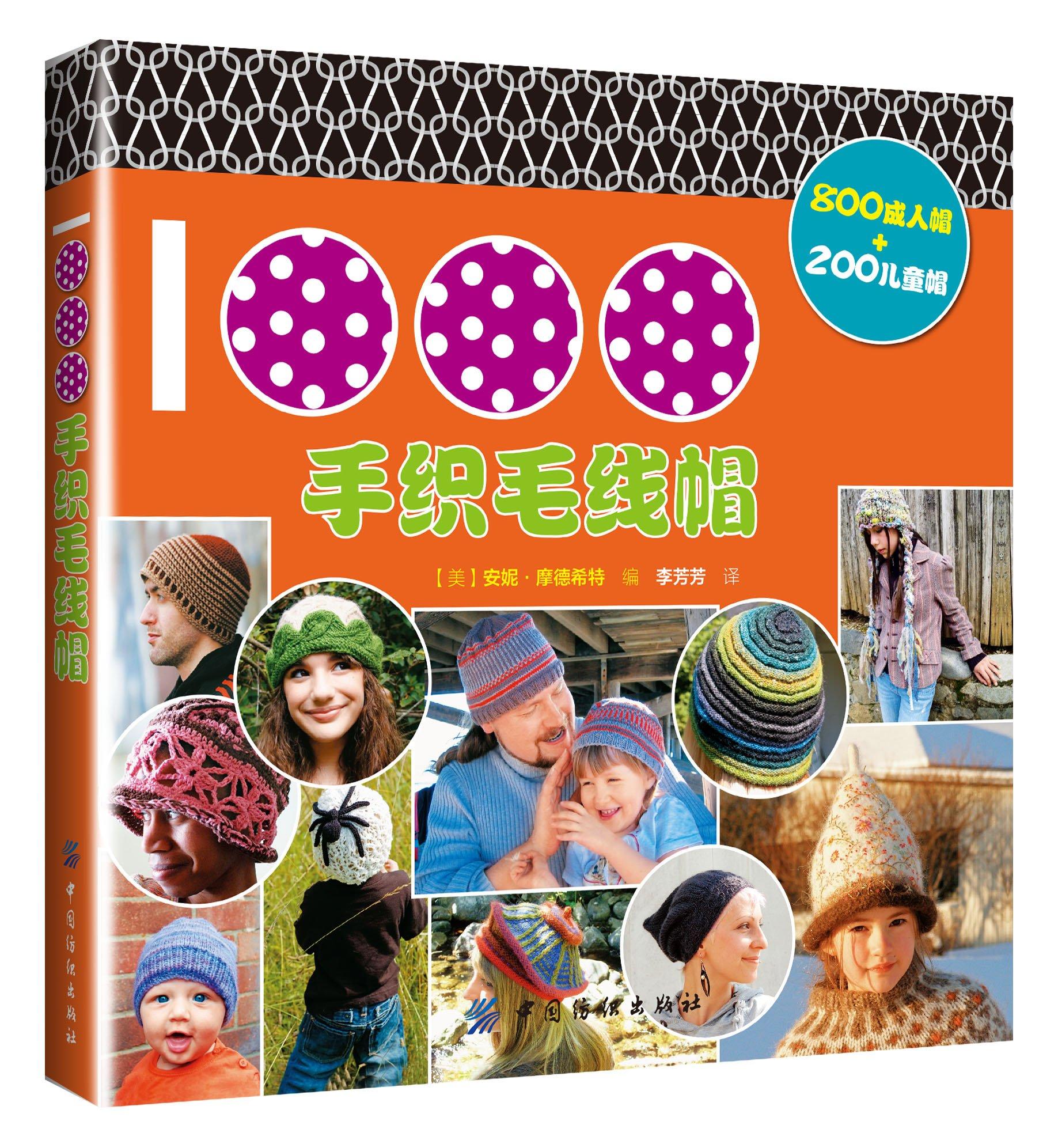 纺织-《1000个手织毛线帽》#阮慧宁-立体.jpg