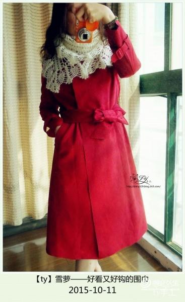 [围巾] 【ty】雪萝——好看又好钩的围巾 - yn595959 - yn595959 彦妮