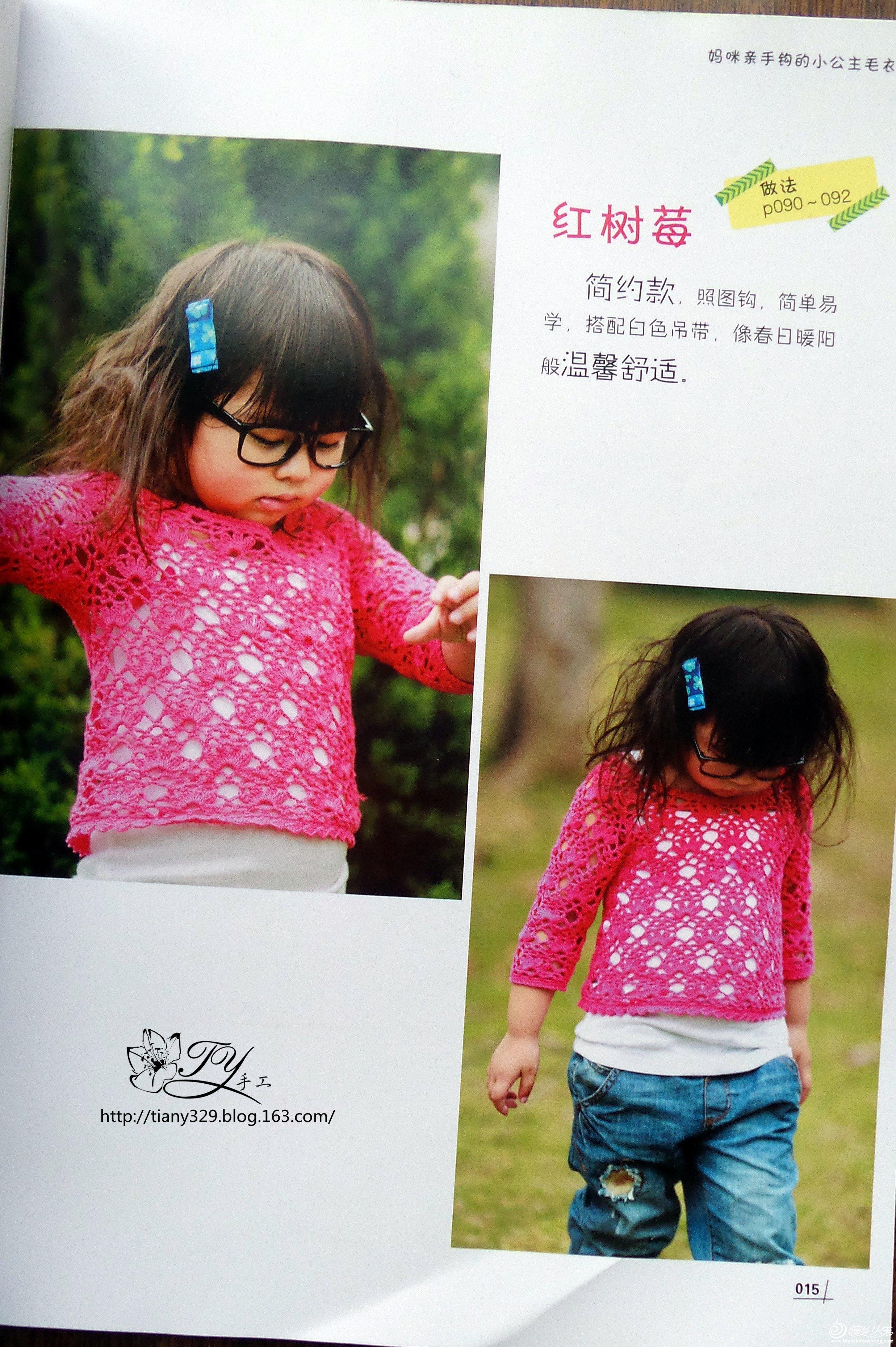 红树莓宝宝钩衫