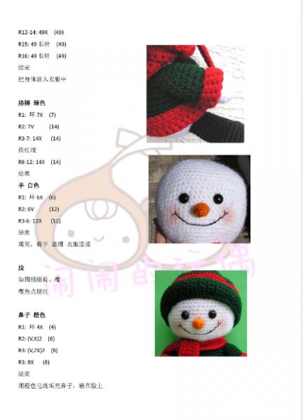 [家居饰品] 圣诞快乐!-圣诞雪人、圣诞袜(附图解) - yn595959 - yn595959 彦妮
