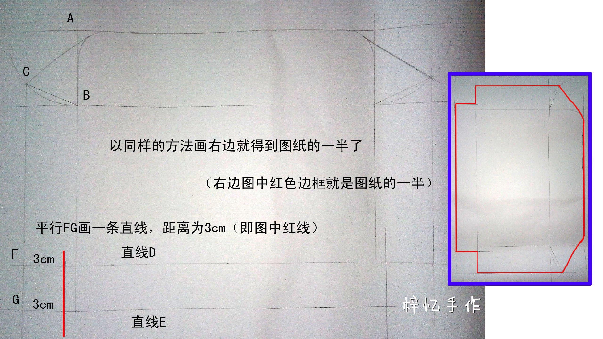 【梓忆手工教程】超详细的20cm方形口金包图纸画法及教程