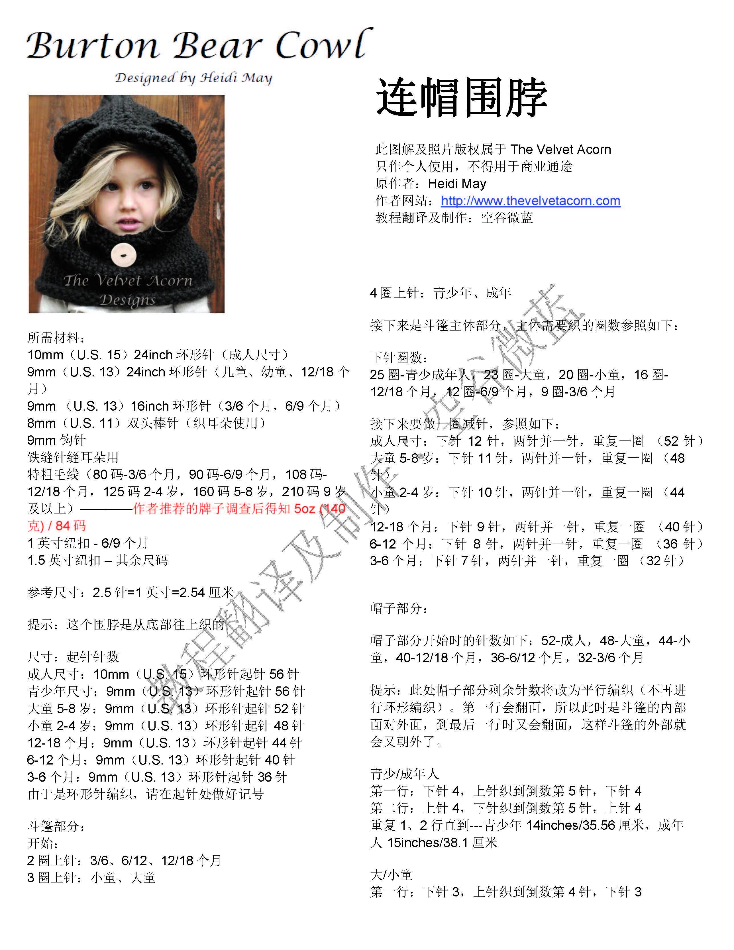 HeidiMay-TheBurtonBearCowl_Page_1.jpg