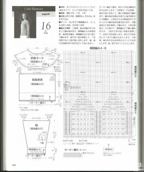 [套头衫] 【A-Lin林】倾慕--淑女志田美衣 - yn595959 - yn595959 彦妮