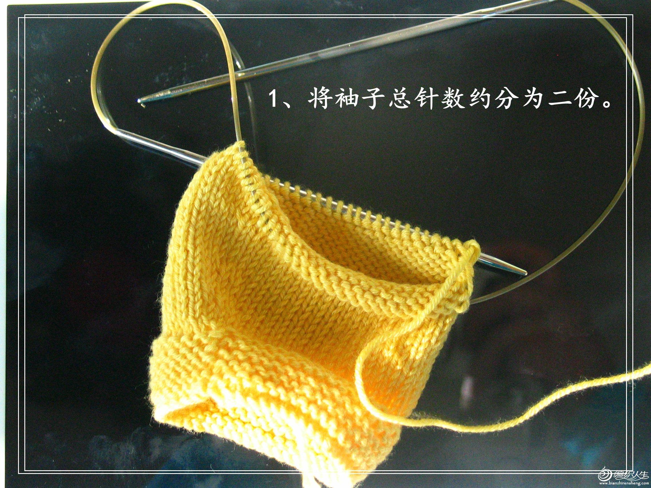 环针圈织袖子方法
