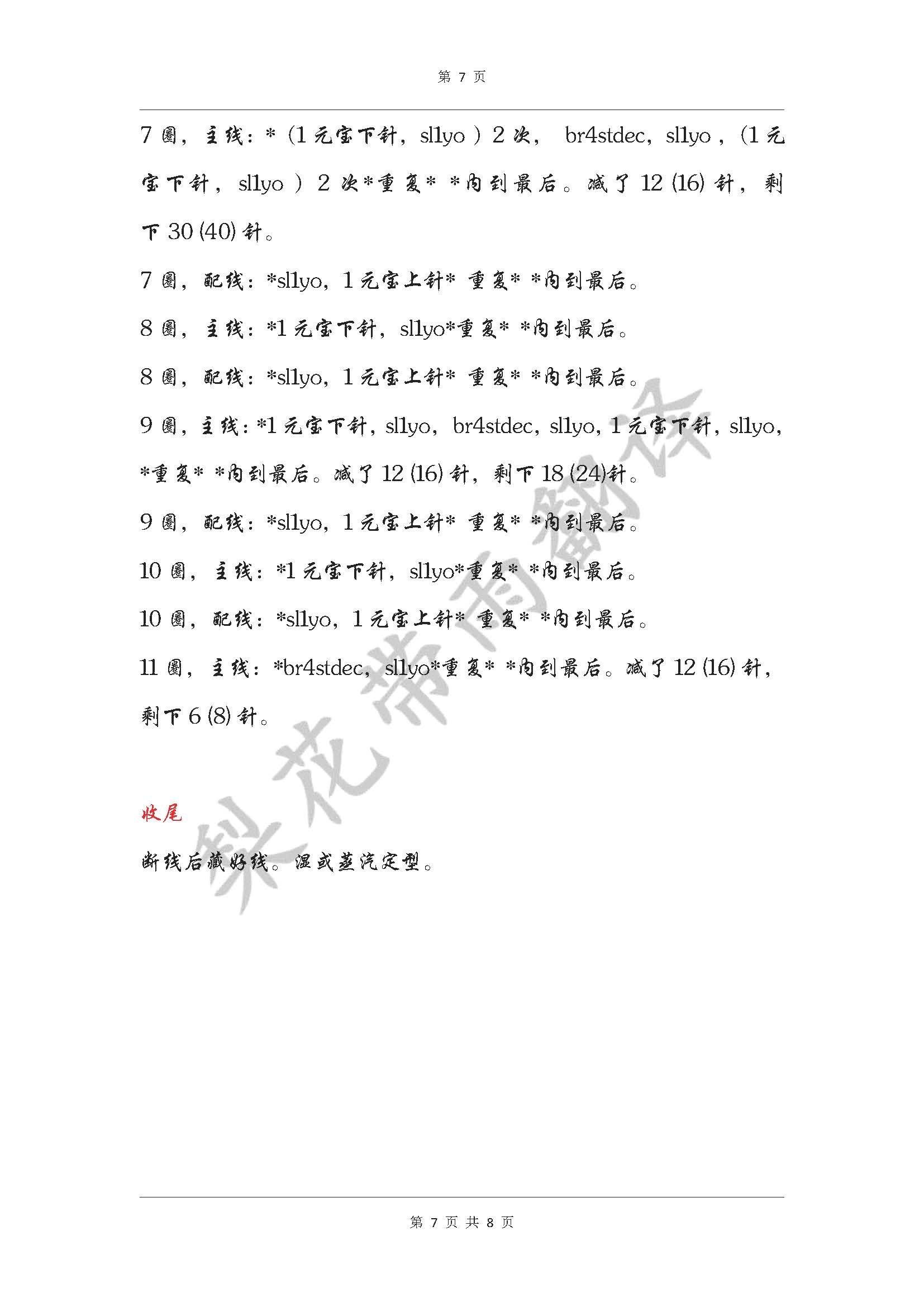 【引用译文】结霜的玫瑰(双色双元宝帽子) - 壹一 - 壹一编织博客