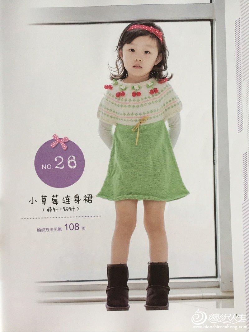 漂亮的儿童背心裙 - 玉兰花 - 玉兰花的博客