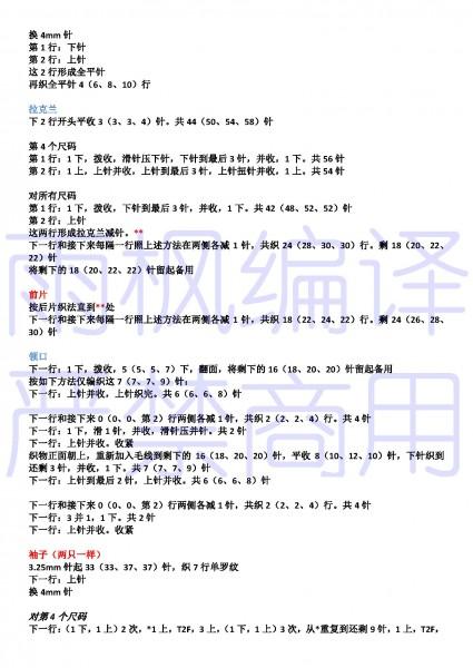 【春色撩人】CORAL JUMPER(珊瑚)儿童套头帽衫译文 - yao064 - 众里寻他千百度