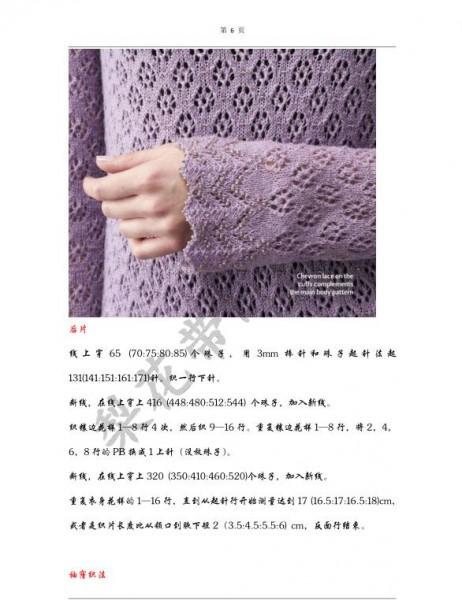 [棒针翻译] 【春色撩人】梨花带雨翻译—紫水晶(从上往下织套头毛衣) - yn595959 - yn595959 彦妮