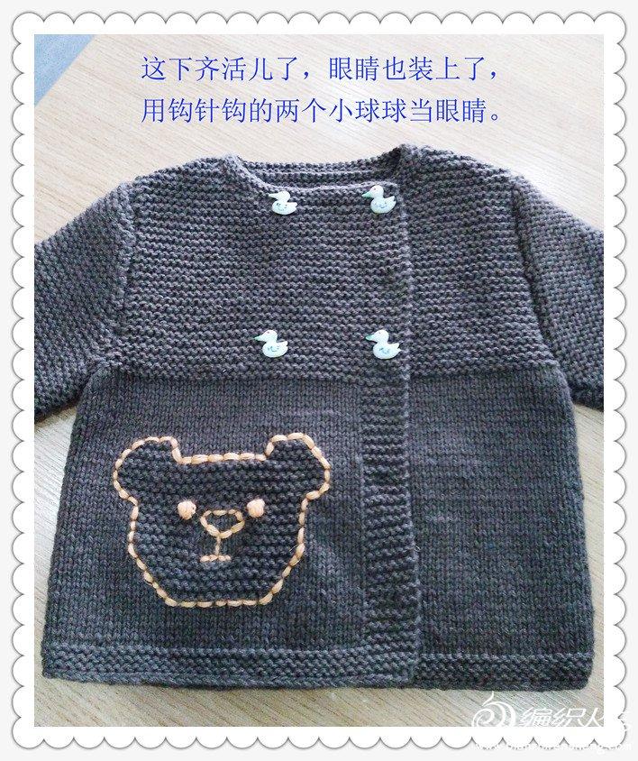 婴幼儿开衫毛衣