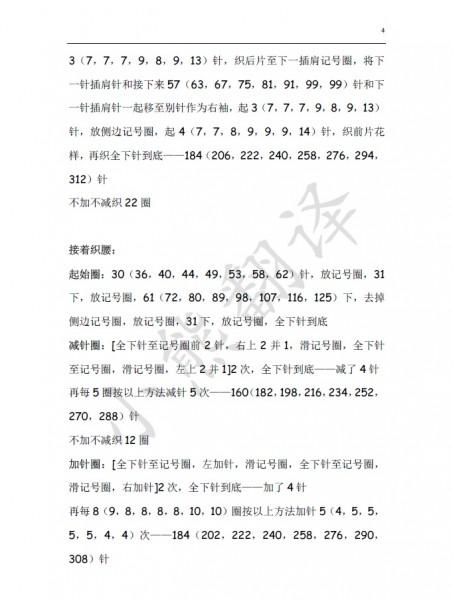 【春色撩人】小熊翻译——高级灰 小熊带你欣赏复古款之八 - yao064 - 众里寻他千百度