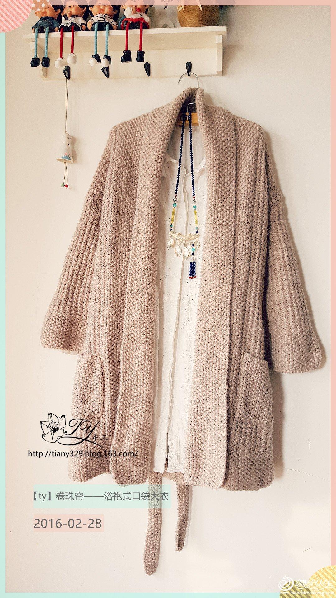 手工编织浴袍式毛衣大衣