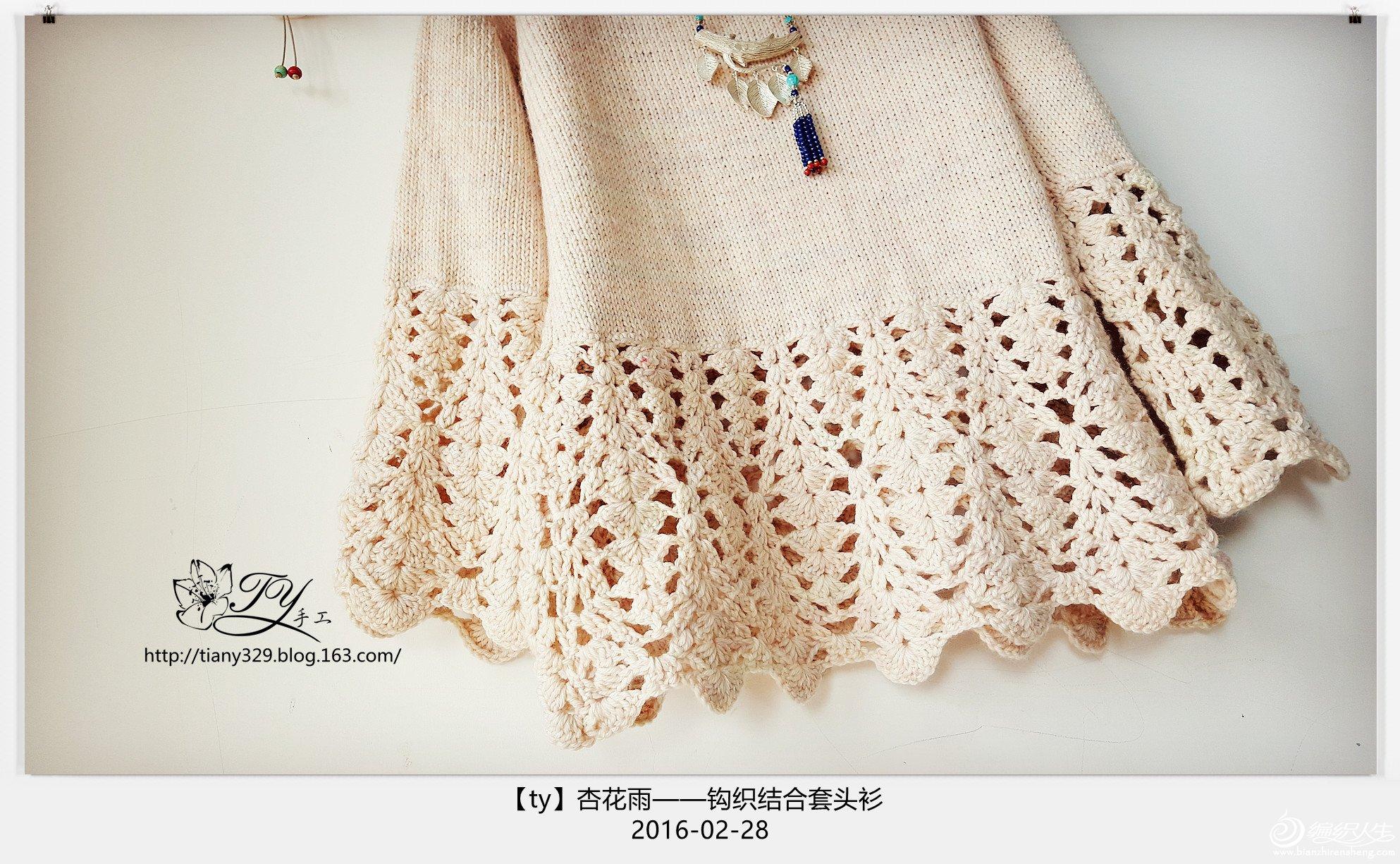 [套头衫] 【ty】杏花雨——钩织结合套头衫 - yn595959 - yn595959 彦妮