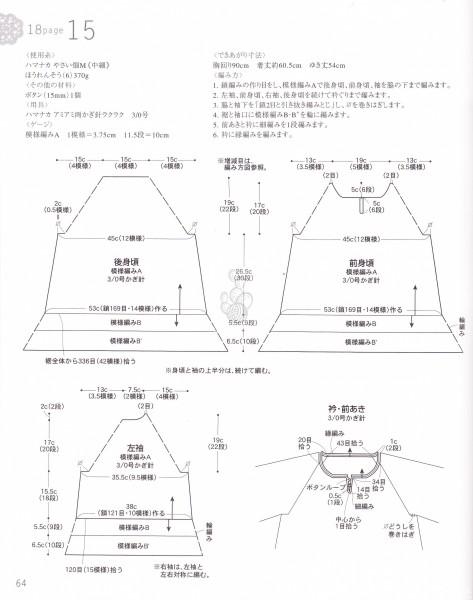 [套头衫] 【A-Lin林】初夏--A字插肩中袖蕾丝罩衫201606 - yn595959 - yn595959 彦妮