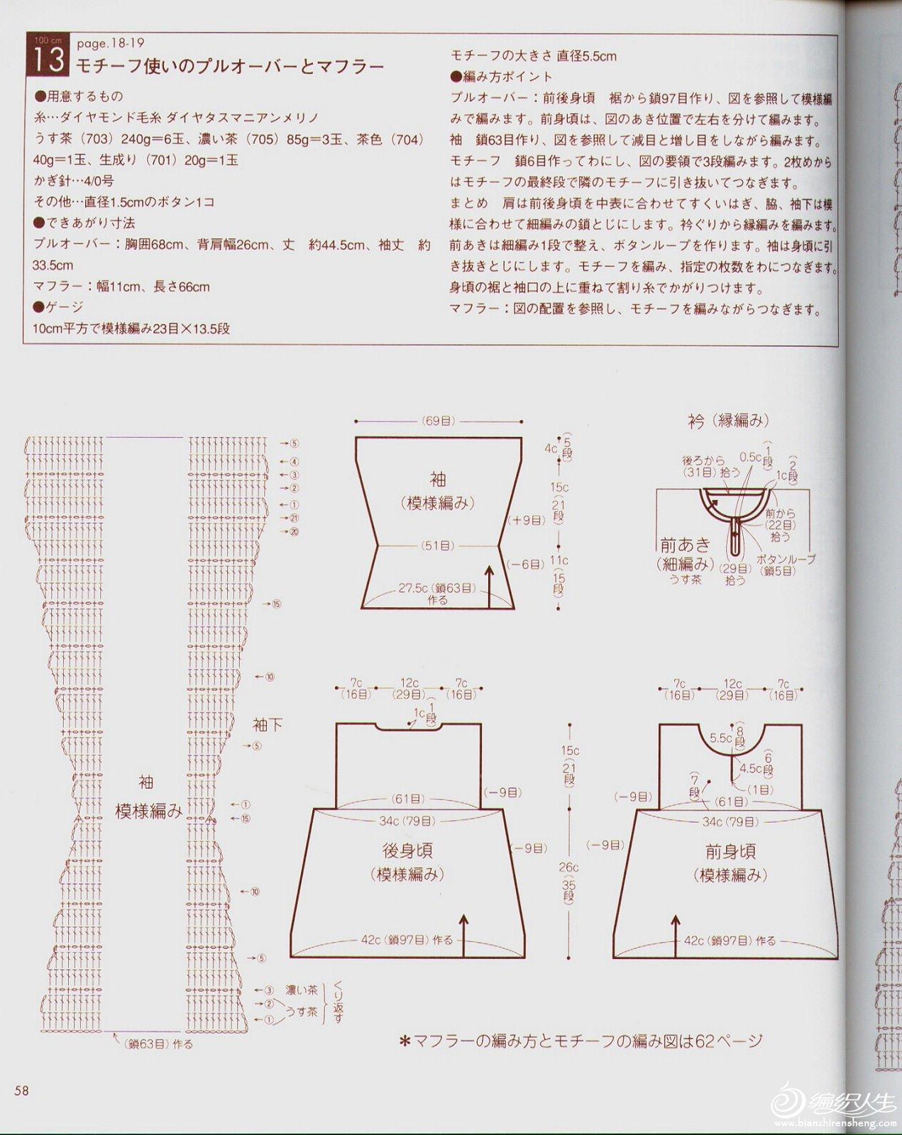 日-宝库-かぎ針あみキッズ90·100·110cm なかよしさんのセーター&こもの (37).jpg