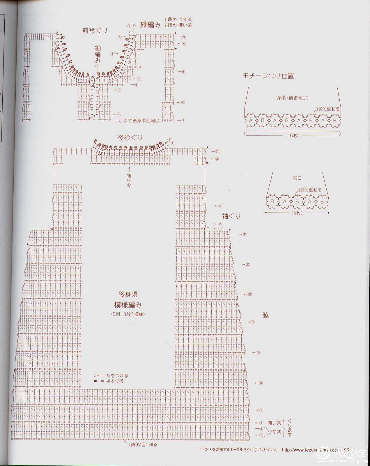 日-宝库-かぎ針あみキッズ90·100·110cm なかよしさんのセーター&こもの (38).jpg