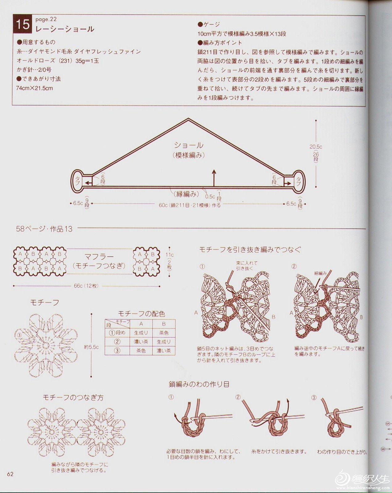 日-宝库-かぎ針あみキッズ90·100·110cm なかよしさんのセーター&こもの (39).jpg